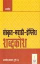 संस्कृत मराठी इंग्लिश शब्दकोश