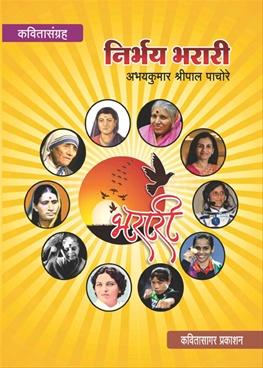 Nirbhay Bharari