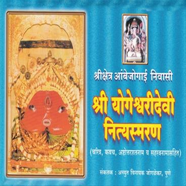 Shri Yogeshwaridevi Nityasmaran