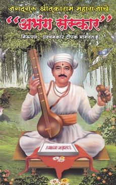 Abhang Sanskar