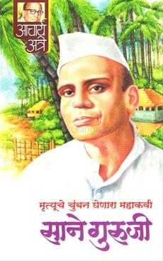 Mrutyuche Chumban Ghenara Mahakavi Sane Guruji