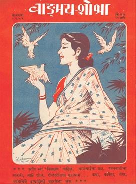 वाङ्मय शोभा ( फेब्रुवारी १९५२ )