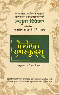 Indian Super Foods (Marathi)