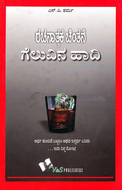 Success Through Positive Thinking (Kannada)