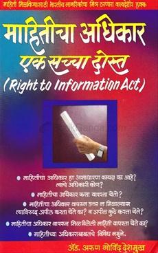 माहितीचा अधिकार एक सच्चा दोस्त