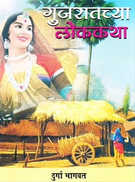 Gujaratachya Lokakatha