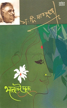 Bhatache Phool