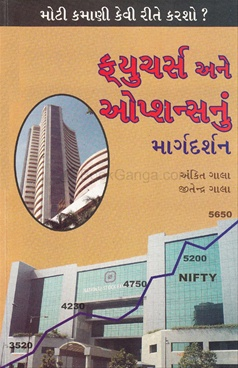 Futures Ane Optionsnum Margdarshan (Gujarati)