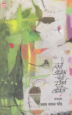 Kavi Anil Yanchi Sampurn Kavita