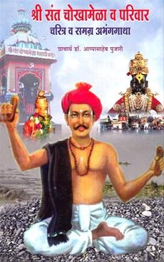 Shri Sant Chokhamela Va Parivar