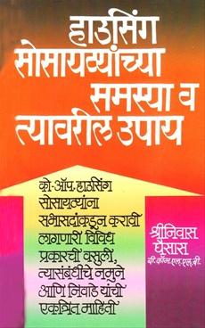 Housing Societyanchya Samasya Va Tyavaril Upay