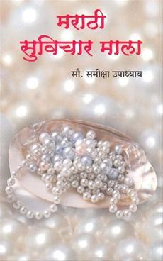 Marathi Suvichar Maala (Vitaran)