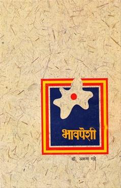 Bhavapeshi