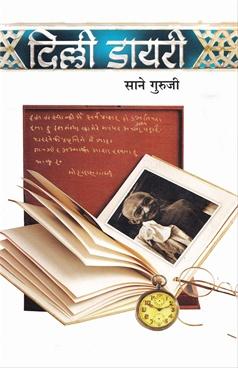 Dilli Diary