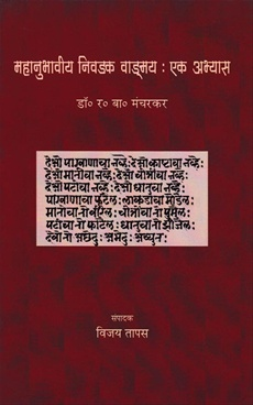 Mahanubhaviy Nivadak Vadmay Ek Abhyas