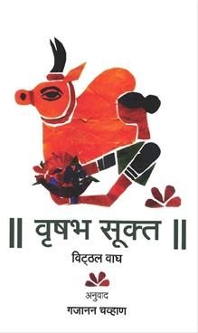 Vrushabha Sukta ( Hindi)