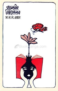 Vadmayin Nibandha Lekhan