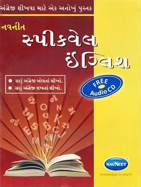 Speakwell English Course (Gujarati)