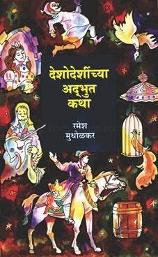 Deshodeshinchya Adbhut katha