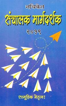 Sanchalak Margadarshak 2019