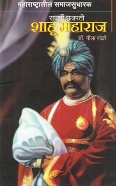 Rajarshi Chhatrapati Shahu Maharaj