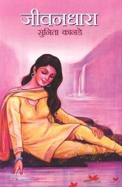 Jeevandhara
