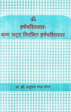 Om Harshacharitsarha Baanabhatta Virachit Harshacharitsar