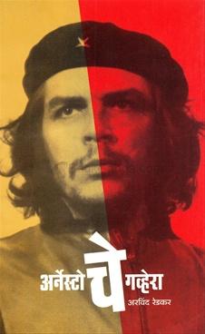 Arnesto Che Guevara