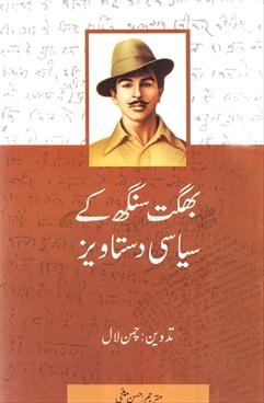 Bhagat Singh Key Rajneetik Dastavez