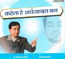 Kaheta Hai Ardhajagrat Maan (CD)