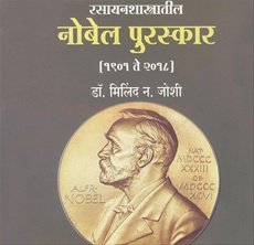 RasayanShastratil Nobel Puraskar (1901 to 2018)