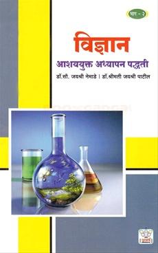 Vidnyan Aashayayukt Adhyapan Paddhati 2