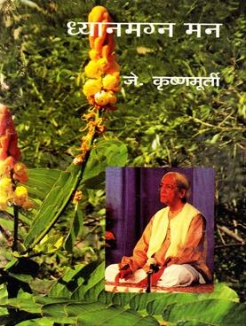Dhyanamagna Man