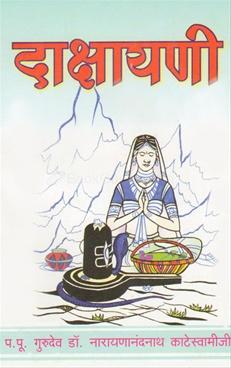 Dakshayani