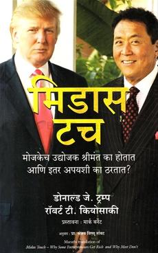 MIDAS TOUCH (Marathi)