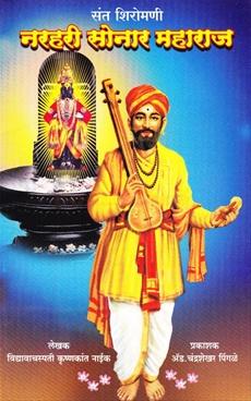 Narahari Sonar Maharaj