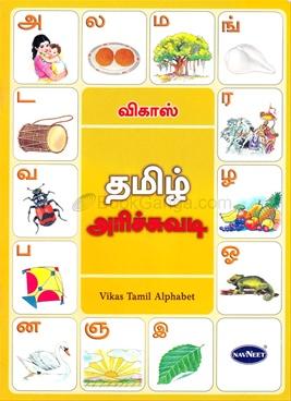 Tamil Alphabate (Vikas Alphabet Books)