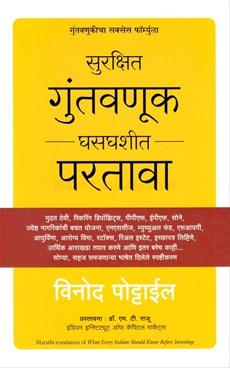 Surakshit Guntavnuk Ghasghashit Partava