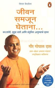 Jivan Samajun Ghetana