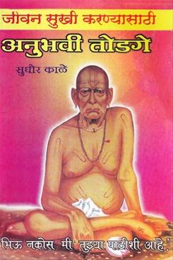 Anubhavi Todage Bhag 1 V 2