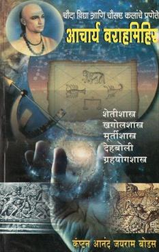 Acharya Varahmihir