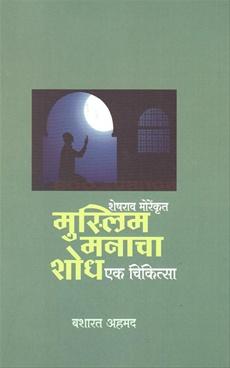 Sheshrao Morenkrut Muslim Manacha Shodh Ek Chikitsa