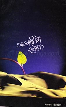 Aathvanitale Shlok