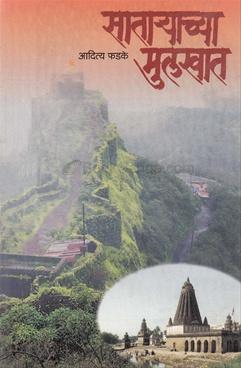 Sataryachya Mulkhat