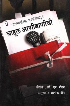 Pantpradhananchya Karyalayatun Chahul Anibanichi
