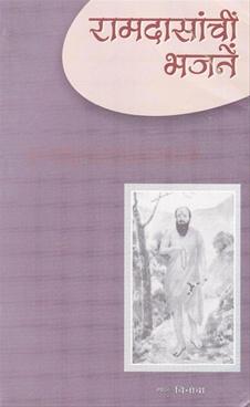 Ramdasanchi Bhajane