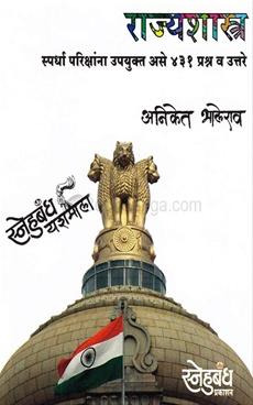 Rajyashastra