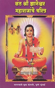 Sant Shri Dnyaneshwar Maharajanche Charitra
