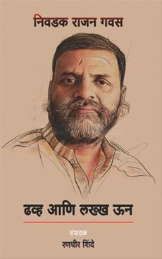 Dhavh Ani Lakhha Un
