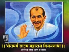 Shri Samarth Satam Maharaj Vijaygatha